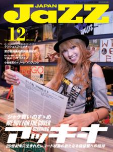 Jazz JAPAN vol.12 にリンディホップ登場